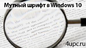 Мутный шрифт в Windows 10
