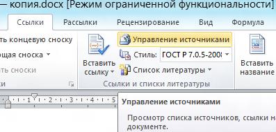 как в microsoft word сделать библиографию по гост 7.0.5-2008 - Первый Познавательный