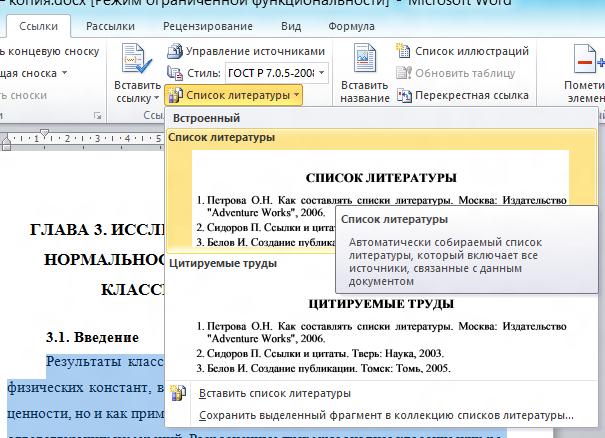 Как в ворде сделать библиографический список по алфавиту - Wheelavenue.ru
