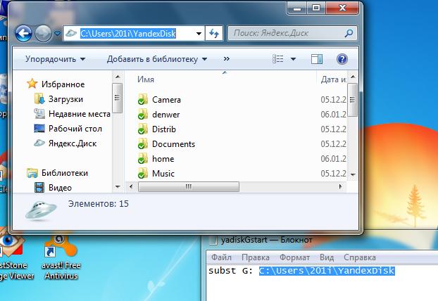 Как подключить локальную папку как диск 2.jpg