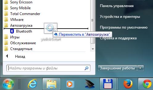 Как подключить локальную папку как диск 4.jpg