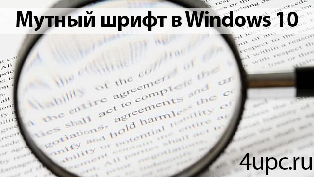 Мутный шрифт в Windows 10.jpg